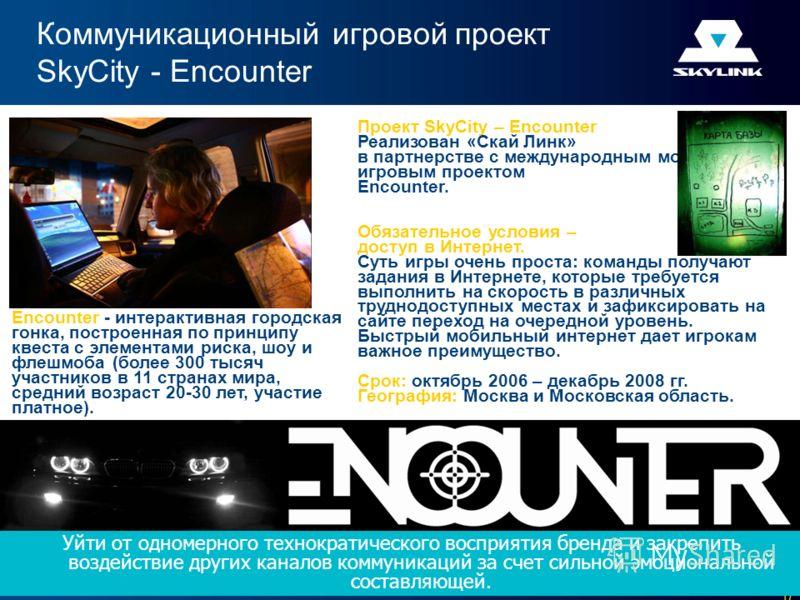 17 Проект SkyCity – Encounter Реализован «Скай Линк» в партнерстве с международным молодежным игровым проектом Encounter. Обязательное условия – доступ в Интернет. Суть игры очень проста: команды получают задания в Интернете, которые требуется выполн