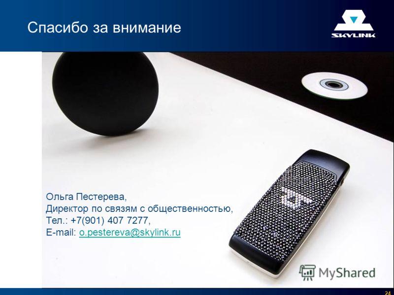 24 Спасибо за внимание Ольга Пестерева, Директор по связям с общественностью, Тел.: +7(901) 407 7277, E-mail: o.pestereva@skylink.ruo.pestereva@skylink.ru