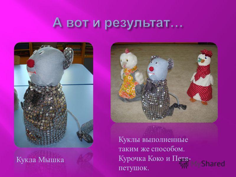 Кукла Мышка Куклы выполненные таким же способом. Курочка Коко и Петя - петушок.