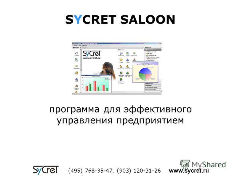 SYCRET SALOON (495) 768-35-47, (903) 120-31-26 www.sycret.ru программа для эффективного управления предприятием