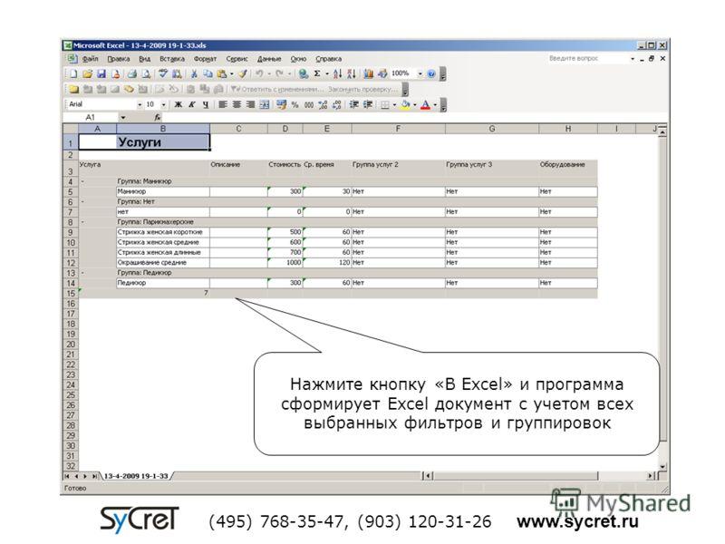 Нажмите кнопку «В Excel» и программа сформирует Excel документ с учетом всех выбранных фильтров и группировок (495) 768-35-47, (903) 120-31-26 www.sycret.ru