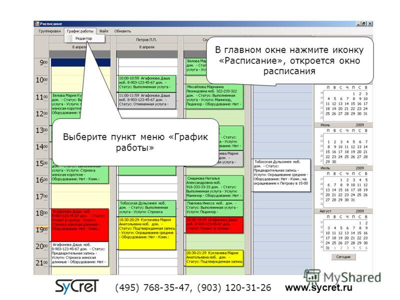В главном окне нажмите иконку «Расписание», откроется окно расписания Выберите пункт меню «График работы» (495) 768-35-47, (903) 120-31-26 www.sycret.ru