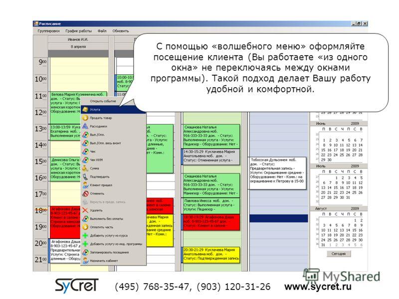 С помощью «волшебного меню» оформляйте посещение клиента (Вы работаете «из одного окна» не переключаясь между окнами программы). Такой подход делает Вашу работу удобной и комфортной.