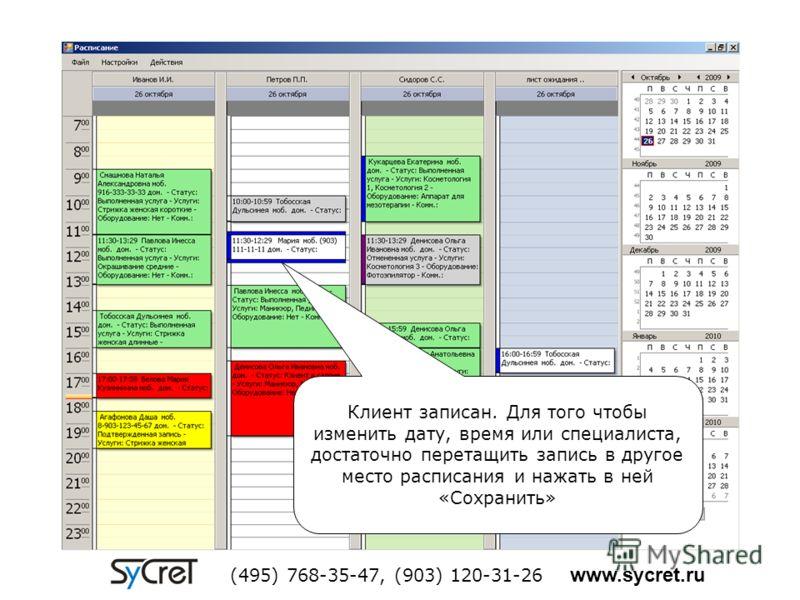 Клиент записан. Для того чтобы изменить дату, время или специалиста, достаточно перетащить запись в другое место расписания и нажать в ней «Сохранить» (495) 768-35-47, (903) 120-31-26 www.sycret.ru