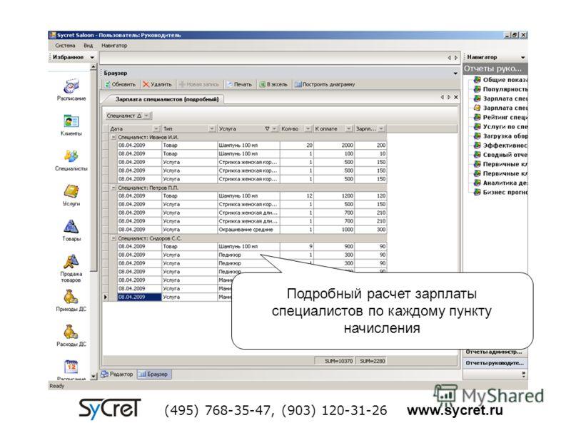 Подробный расчет зарплаты специалистов по каждому пункту начисления (495) 768-35-47, (903) 120-31-26 www.sycret.ru