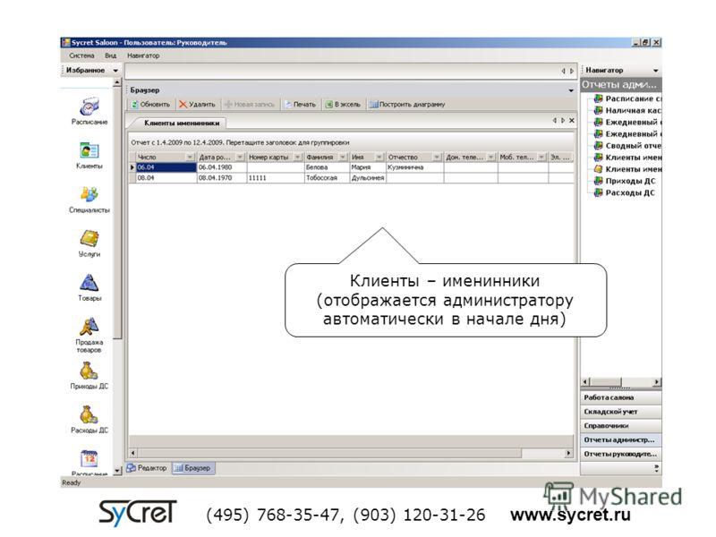 Клиенты – именинники (отображается администратору автоматически в начале дня) (495) 768-35-47, (903) 120-31-26 www.sycret.ru
