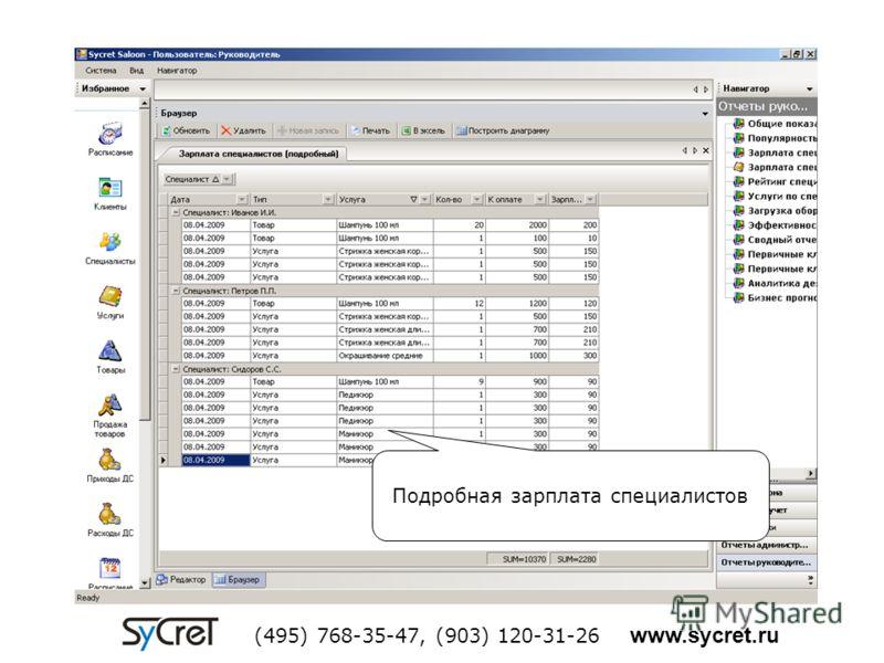 Подробная зарплата специалистов (495) 768-35-47, (903) 120-31-26 www.sycret.ru