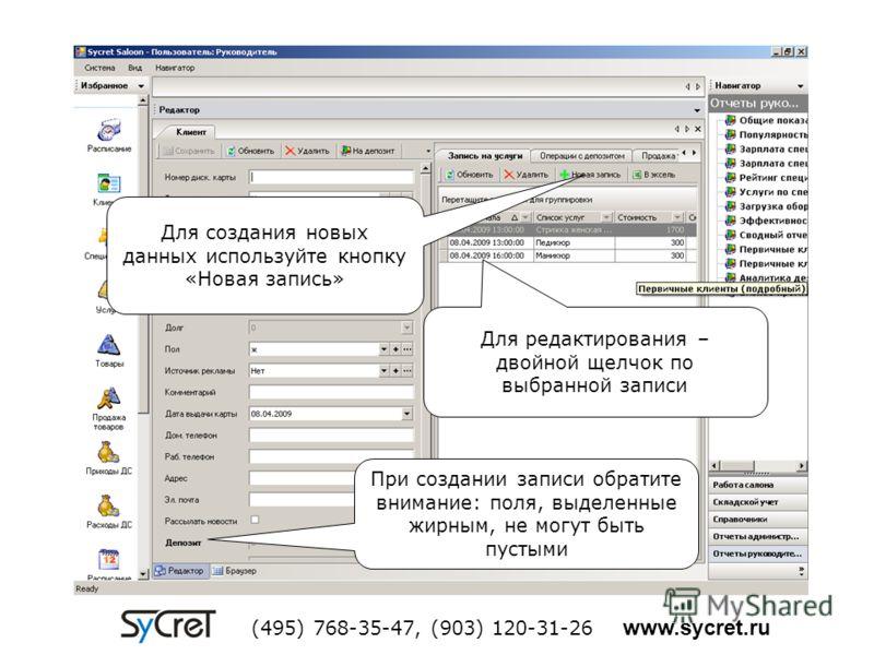 Для создания новых данных используйте кнопку «Новая запись» При создании записи обратите внимание: поля, выделенные жирным, не могут быть пустыми Для редактирования – двойной щелчок по выбранной записи (495) 768-35-47, (903) 120-31-26 www.sycret.ru