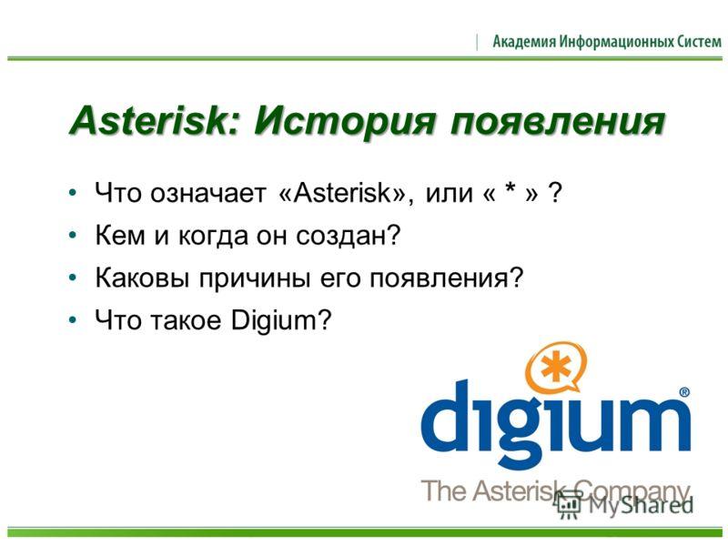 Asterisk: История появления Что означает «Asterisk», или « * » ? Кем и когда он создан? Каковы причины его появления? Что такое Digium?