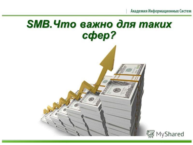 SMB.Что важно для таких сфер?