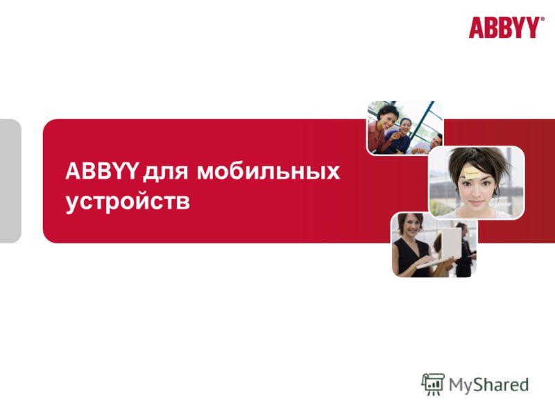 ABBYY для мобильных устройств