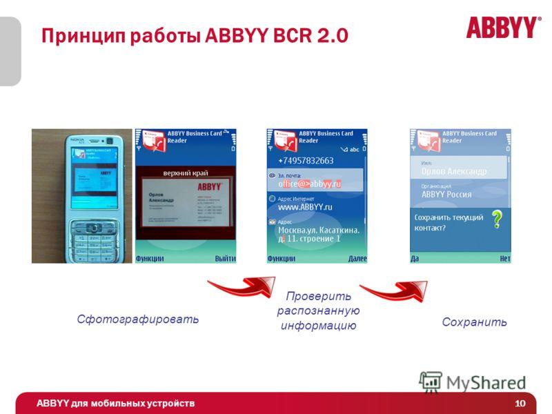 ABBYY для мобильных устройств 10 Принцип работы ABBYY BCR 2.0 Сфотографировать Проверить распознанную информацию Сохранить