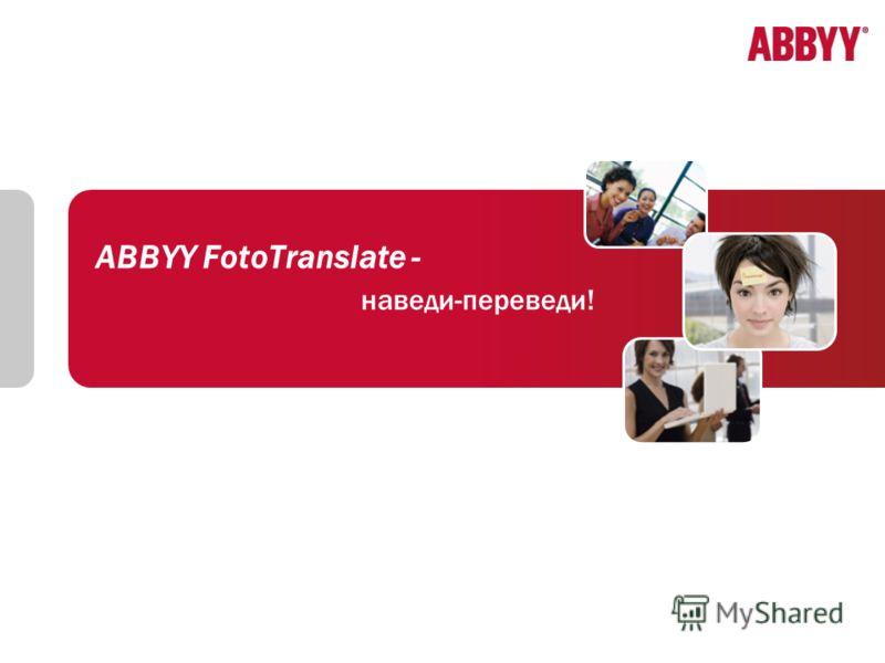 ABBYY FotoTranslate - наведи-переведи!
