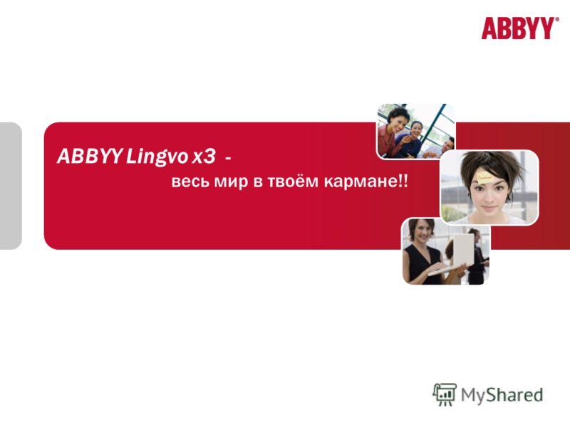 ABBYY Lingvo x3 - весь мир в твоём кармане!!
