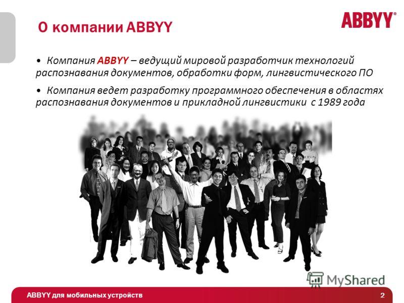 2 Компания ABBYY – ведущий мировой разработчик технологий распознавания документов, обработки форм, лингвистического ПО Компания ведет разработку программного обеспечения в областях распознавания документов и прикладной лингвистики с 1989 года О комп