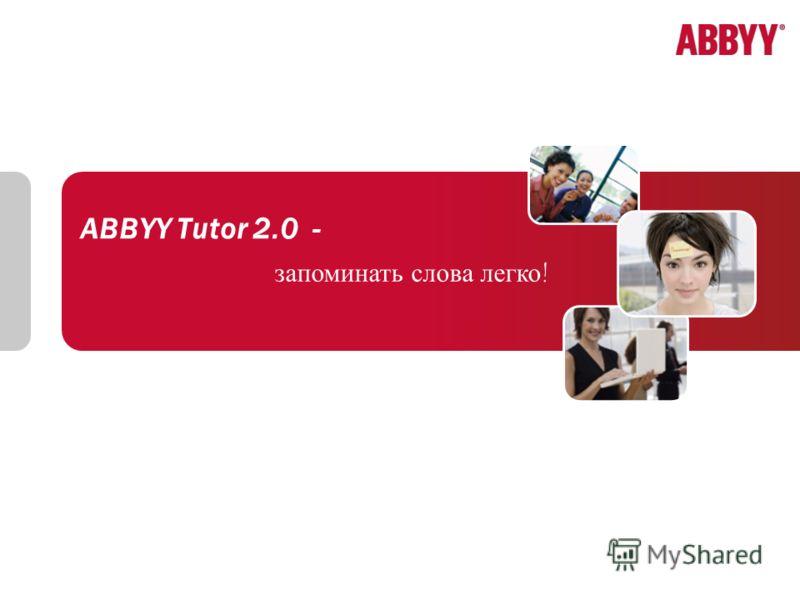 ABBYY Tutor 2.0 - запоминать слова легко!