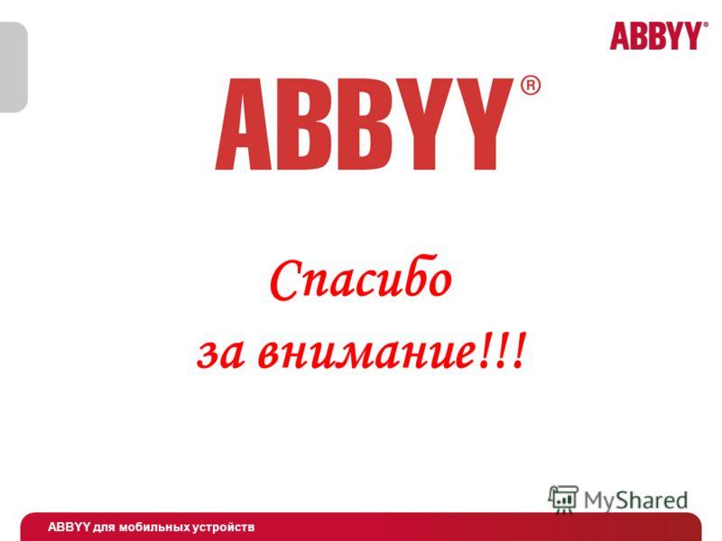ABBYY для мобильных устройств Спасибо за внимание!!!
