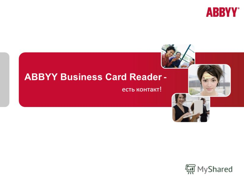 ABBYY Business Card Reader - есть контакт!