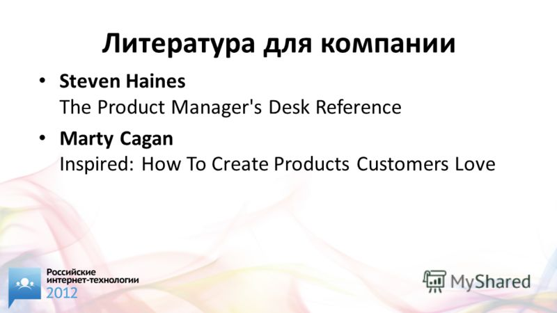 Литература для компании Steven Haines The Product Manager's Desk Reference Marty Cagan Inspired: How To Create Products Customers Love
