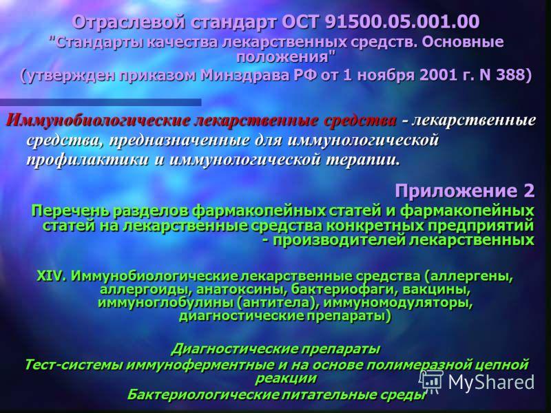 Отраслевой стандарт ОСТ 91500.05.001.00