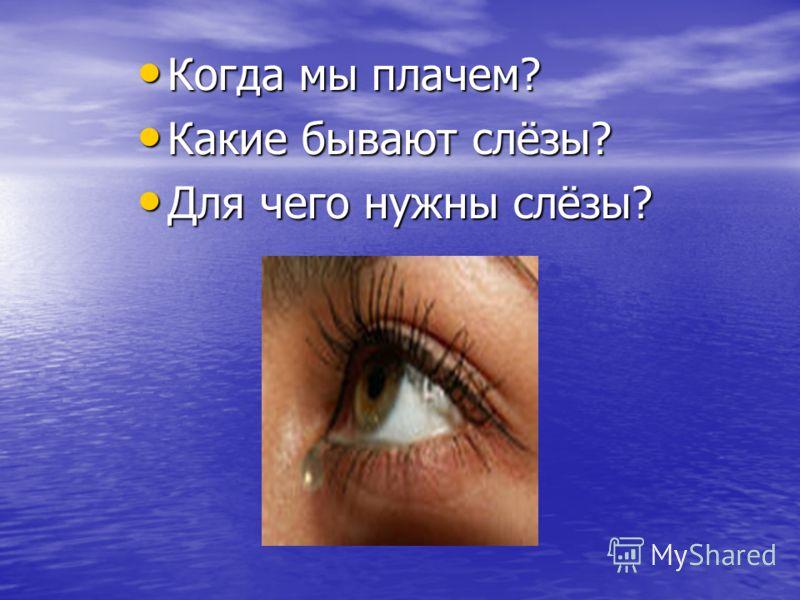 Когда мы плачем? Какие бывают слёзы? Для чего нужны слёзы?