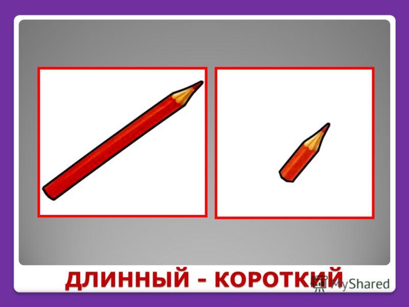 ДЛИННЫЙ - КОРОТКИЙ
