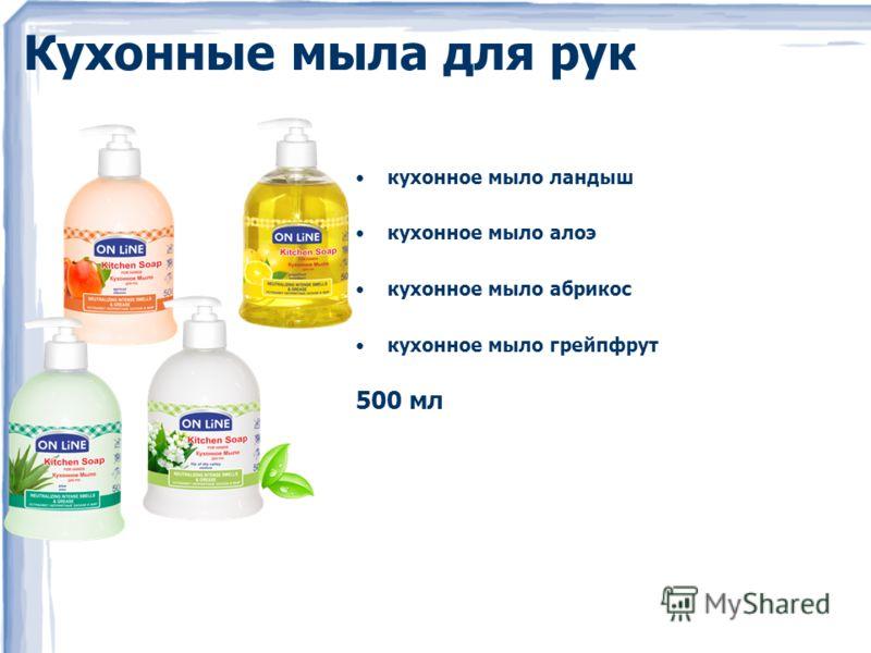 Кухонные мыла для рук кухонное мыло ландыш кухонное мыло алоэ кухонное мыло абрикос кухонное мыло грейпфрут 500 мл