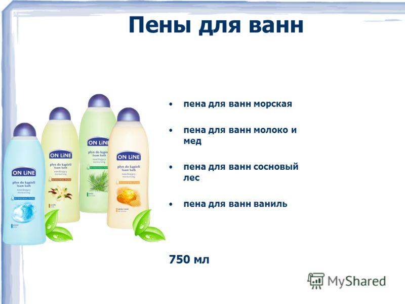 пена для ванн морская пена для ванн молоко и мед пена для ванн сосновый лес пена для ванн ваниль 750 мл Пены для ванн