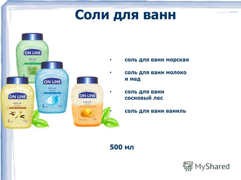 Соли для ванн соль для ванн морская соль для ванн молоко и мед соль для ванн сосновый лес соль для ванн ваниль 500 мл