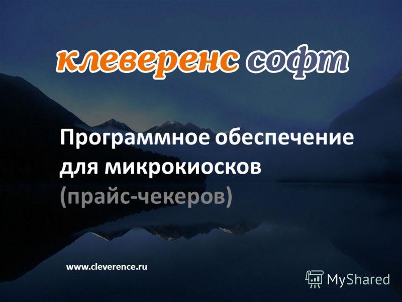 Программное обеспечение для микрокиосков (прайс-чекеров) www.cleverence.ru