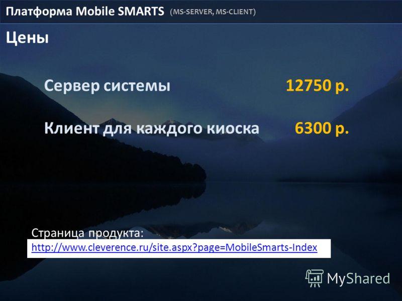 Цены Страница продукта: http://www.cleverence.ru/site.aspx?page=MobileSmarts-Index Сервер системы Клиент для каждого киоска 12750 р. 6300 р. Платформа Mobile SMARTS (MS-SERVER, MS-CLIENT)