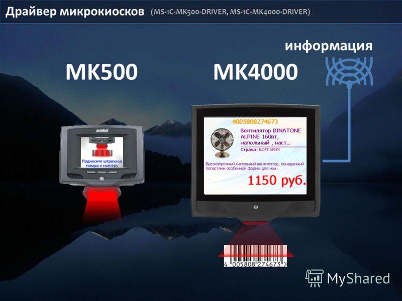 информация MK500MK4000 Драйвер микрокиосков (MS-1C-MK500-DRIVER, MS-1C-MK4000-DRIVER)