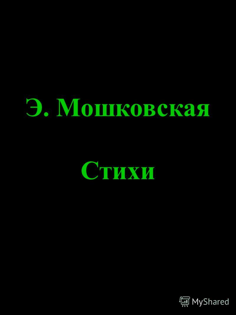 Э. Мошковская Стихи