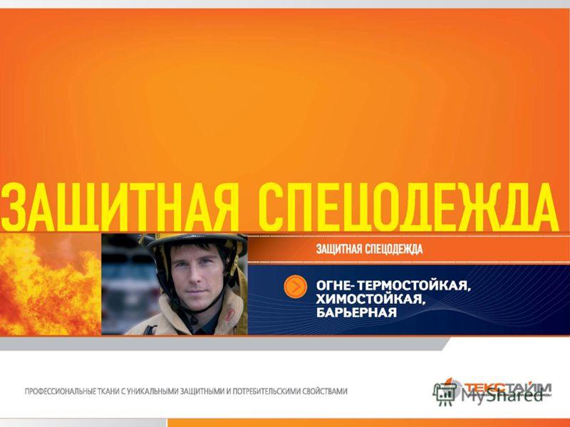Вставить обложку огнезащитного каталога
