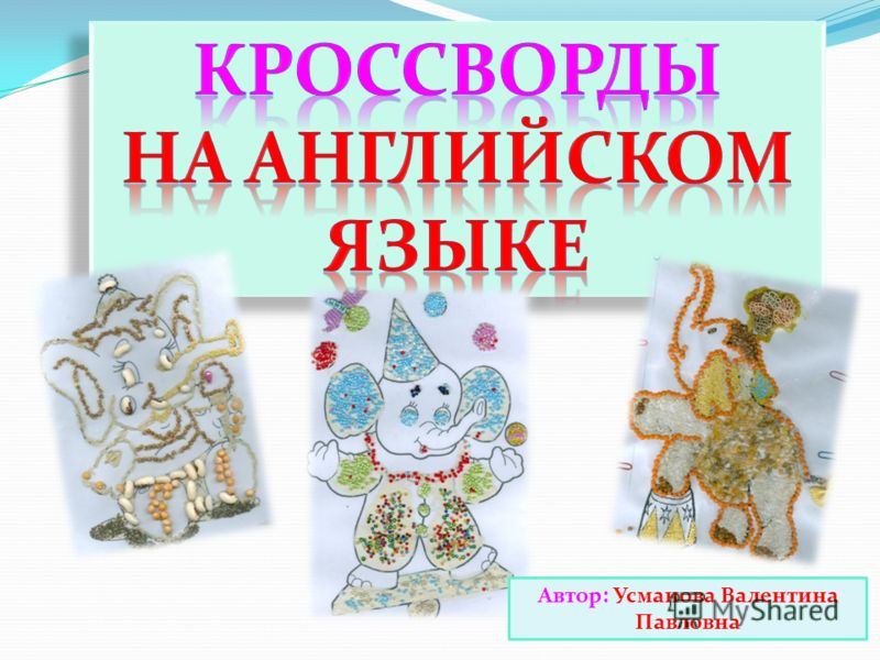 Автор: Усманова Валентина Павловна