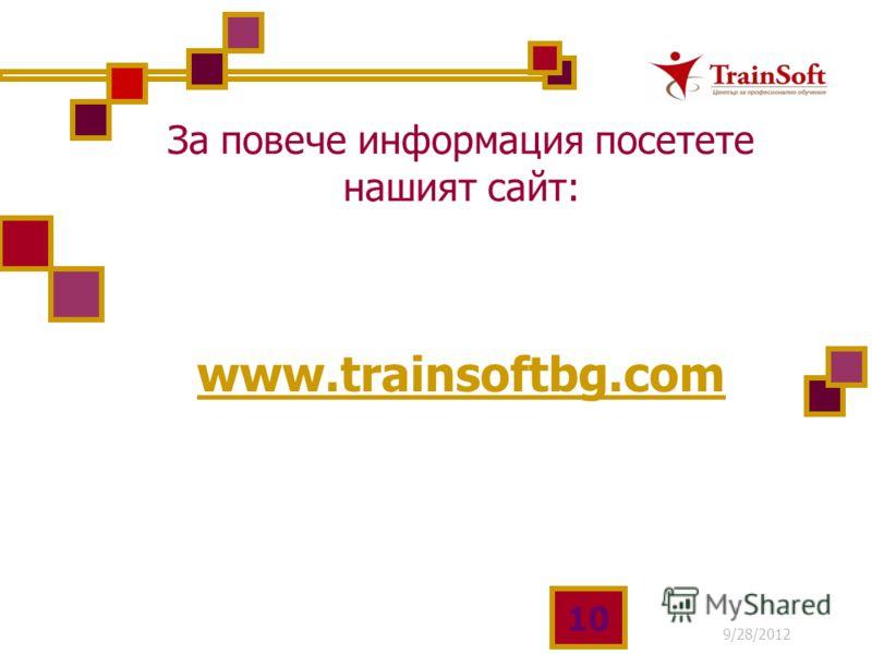 7/9/2012 9 Информация и заявки за фирмени обучения на тел.: 02 9200239 или на info@trainsoftbg.cominfo@trainsoftbg.com