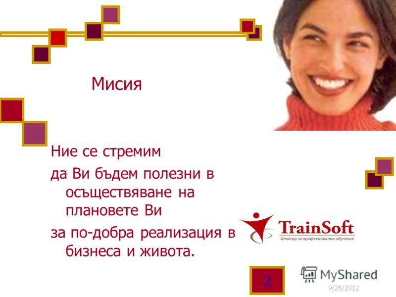 7/9/2012 1 За фирми и организации Обучения, курсове и тренинги за високи резултати Направи своя избор!