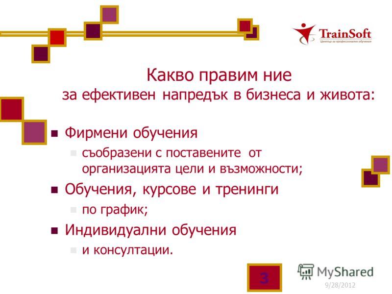 7/9/2012 2 Мисия Ние се стремим да Ви бъдем полезни в осъществяване на плановете Ви за по-добра реализация в бизнеса и живота.