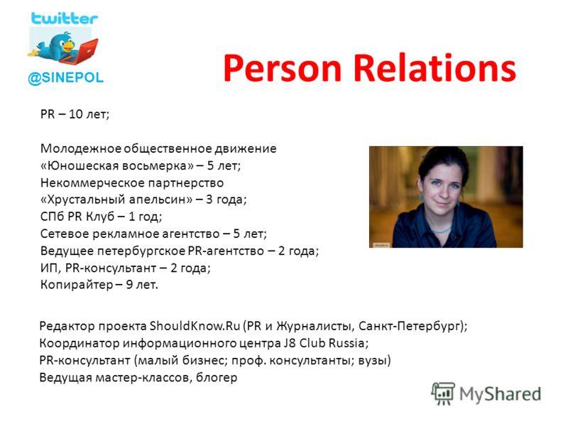 @SINEPOL PR – 10 лет; Молодежное общественное движение «Юношеская восьмерка» – 5 лет; Некоммерческое партнерство «Хрустальный апельсин» – 3 года; СПб PR Клуб – 1 год; Сетевое рекламное агентство – 5 лет; Ведущее петербургское PR-агентство – 2 года; И