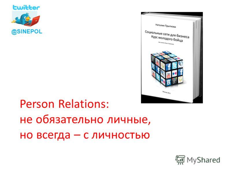 @SINEPOL Person Relations: не обязательно личные, но всегда – с личностью