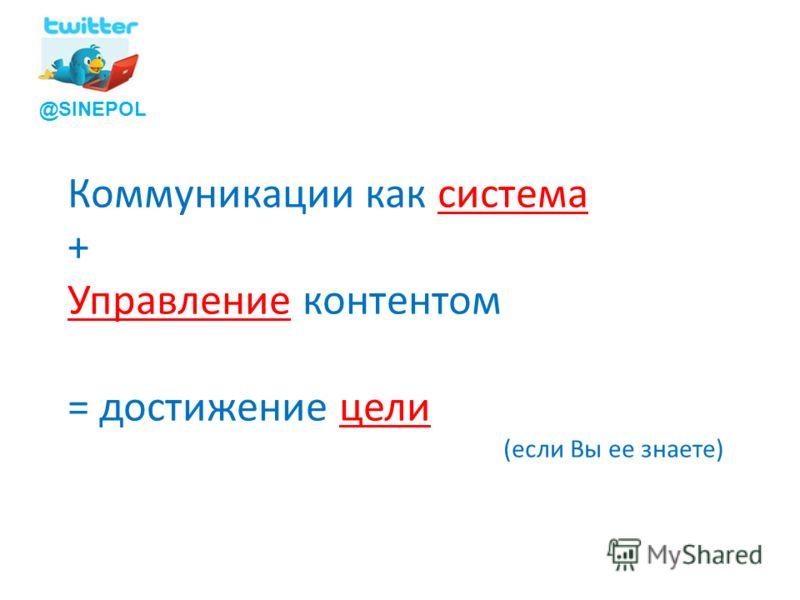 @SINEPOL Коммуникации как система + Управление контентом = достижение цели (если Вы ее знаете)