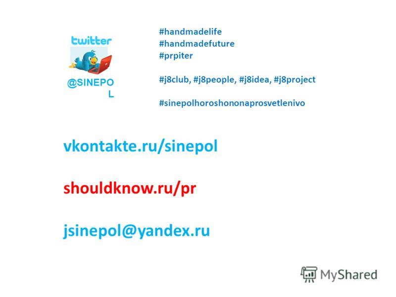@SINEPO L vkontakte.ru/sinepol shouldknow.ru/pr jsinepol@yandex.ru #handmadelife #handmadefuture #prpiter #j8club, #j8people, #j8idea, #j8project #sinepolhoroshononaprosvetlenivo