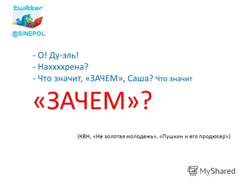 @SINEPOL - О! Ду-эль! - Наххххрена? - Что значит, «ЗАЧЕМ», Саша? Что значит «ЗАЧЕМ»? (КВН, «Не золотая молодежь», «Пушкин и его продюсер»)