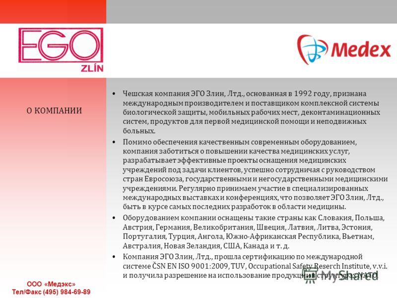 Чешская компания ЭГО Злин, Лтд., основанная в 1992 году, признана международным производителем и поставщиком комплексной системы биологической защиты, мобильных рабочих мест, деконтаминационных систем, продуктов для первой медицинской помощи и неподв