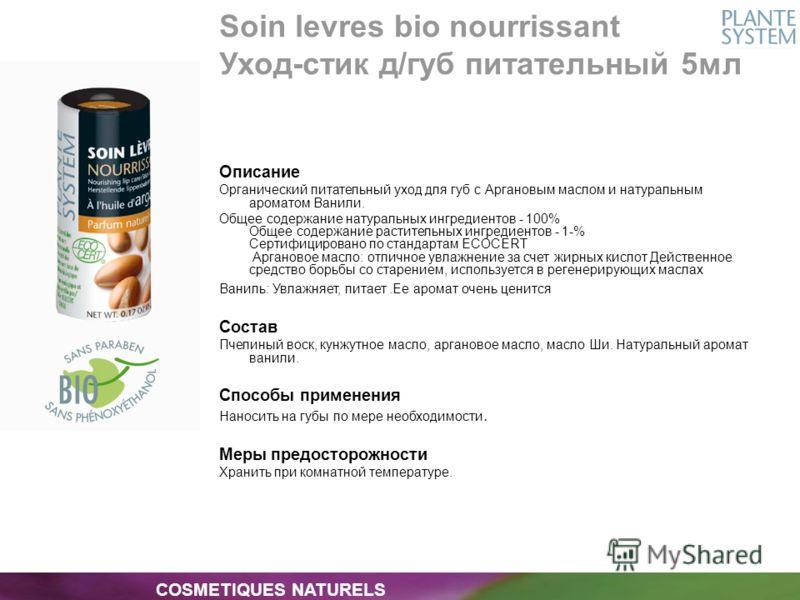 COSMETIQUES NATURELS Soin levres bio nourrissant Уход-стик д/губ питательный 5мл Описание Органический питательный уход для губ с Аргановым маслом и натуральным ароматом Ванили. Общее содержание натуральных ингредиентов - 100% Общее содержание растит