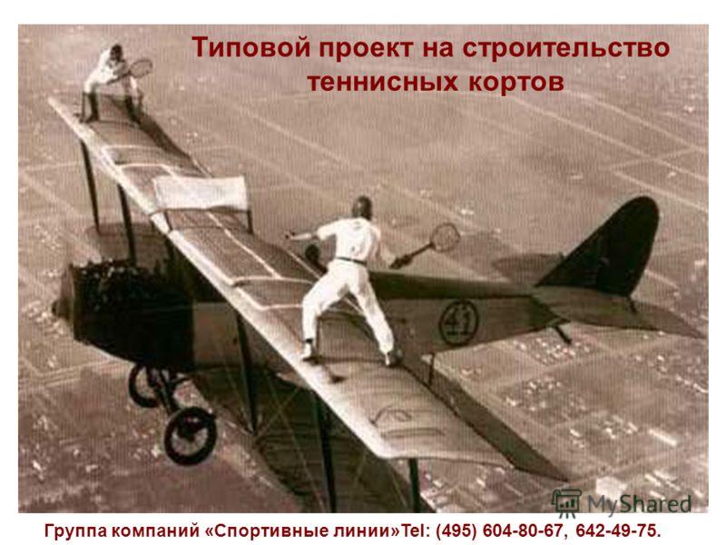 Группа компаний «Спортивные линии»Tel: (495) 604-80-67, 642-49-75. Типовой проект на строительство теннисных кортов