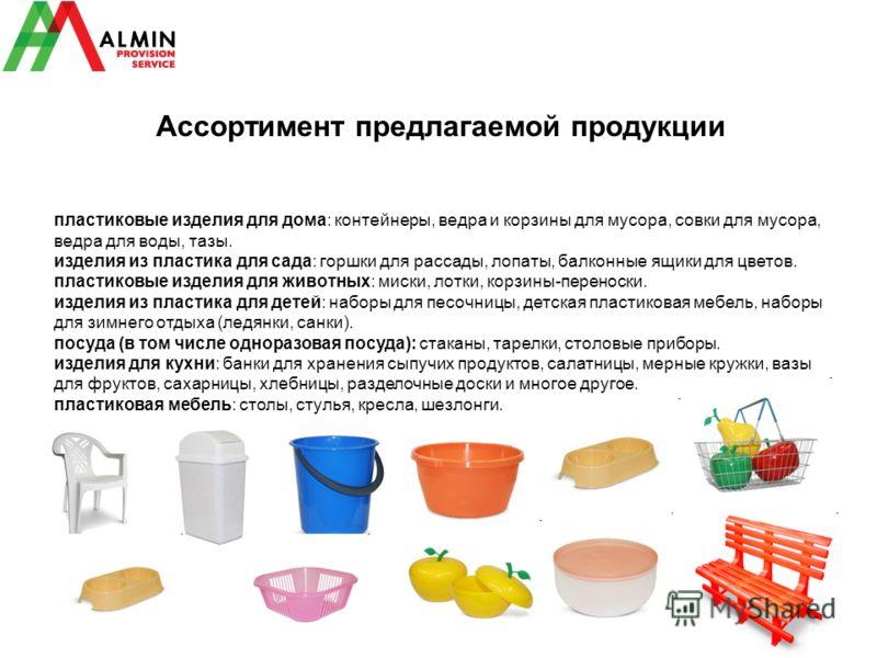 Ассортимент предлагаемой продукции пластиковые изделия для дома: контейнеры, ведра и корзины для мусора, совки для мусора, ведра для воды, тазы. изделия из пластика для сада: горшки для рассады, лопаты, балконные ящики для цветов. пластиковые изделия