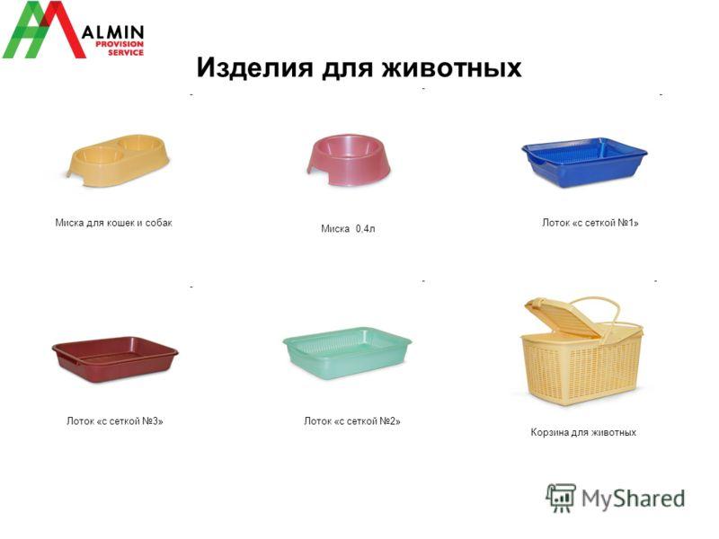 Изделия для животных Миска для кошек и собак Миска 0,4л Лоток «с сеткой 1» Лоток «с сеткой 2»Лоток «с сеткой 3» Корзина для животных