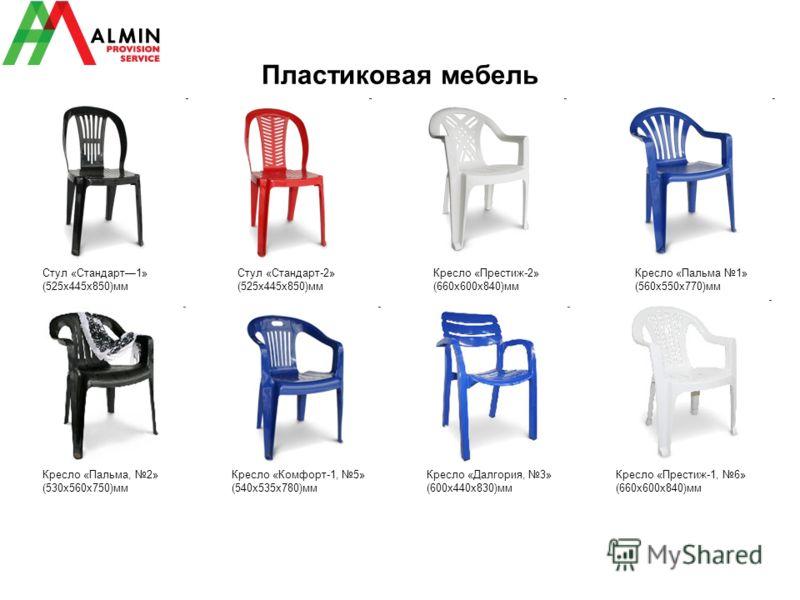 Пластиковая мебель Стул «Стандарт1» (525х445х850)мм Стул «Стандарт-2» (525х445х850)мм Кресло «Престиж-2» (660х600х840)мм Кресло «Пальма 1» (560х550х770)мм Кресло «Пальма, 2» (530х560х750)мм Кресло «Комфорт-1, 5» (540х535х780)мм Кресло «Далгория, 3» (