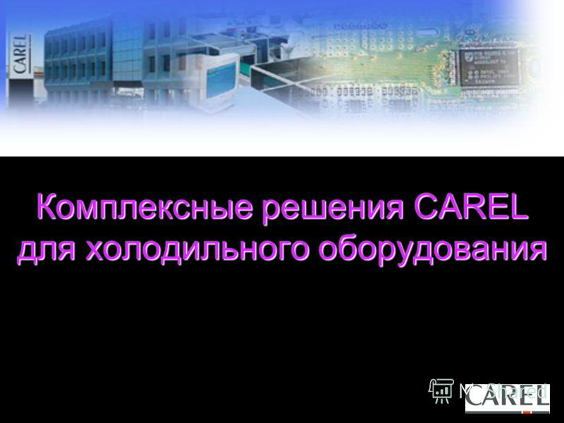 Комплексные решения CAREL для холодильного оборудования